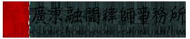 广东融关律师事务所